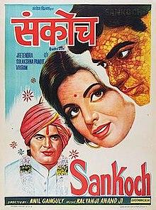220px-Sankoch_(1976_film)